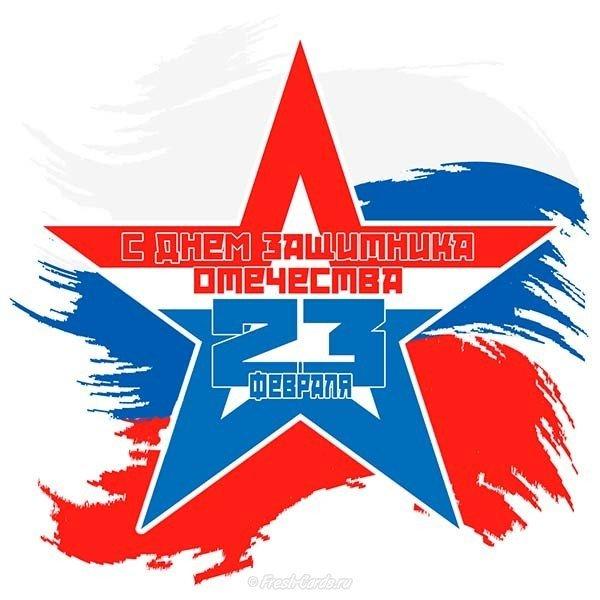 23 февраля открытка простая скачать бесплатно на сайте otkrytkivsem.ru