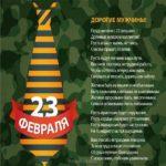 23 февраля открытка руководителю скачать бесплатно на сайте otkrytkivsem.ru