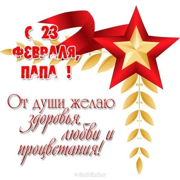 23 февраля подарок папе открытка скачать бесплатно на сайте otkrytkivsem.ru