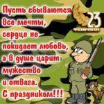 23 февраля поздравительная открытка для мальчиков скачать бесплатно на сайте otkrytkivsem.ru