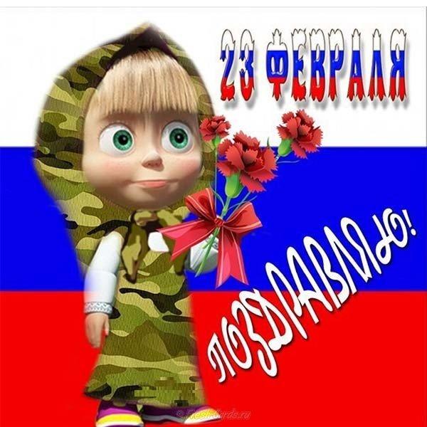 23 февраля прикол открытка скачать бесплатно на сайте otkrytkivsem.ru