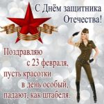 23 февраля прикольная открытка скачать бесплатно на сайте otkrytkivsem.ru