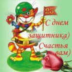 23 февраля смешная открытка скачать бесплатно на сайте otkrytkivsem.ru