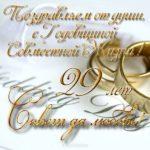 29 лет совместной жизни открытка скачать бесплатно на сайте otkrytkivsem.ru