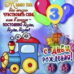 3 года девочке поздравление открытка скачать бесплатно на сайте otkrytkivsem.ru