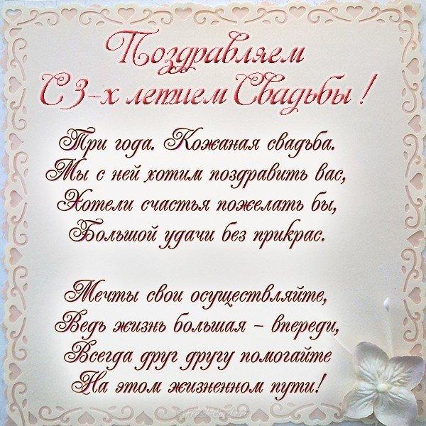 3 года свадьбы поздравление открытка скачать бесплатно на сайте otkrytkivsem.ru