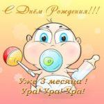 3 месяца ребёнку открытка скачать бесплатно на сайте otkrytkivsem.ru
