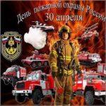 30 апреля день пожарной охраны открытка скачать бесплатно на сайте otkrytkivsem.ru