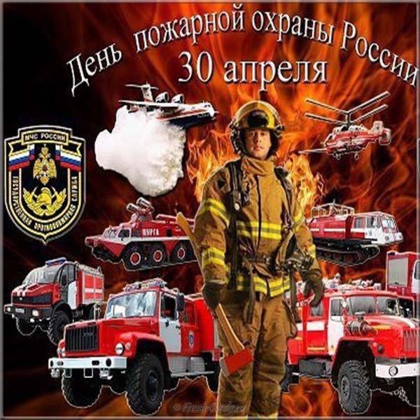 Открытка ко дня пожарной охраны