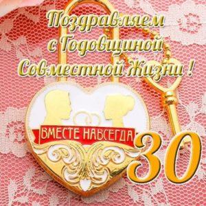 30 лет совместной жизни открытка скачать бесплатно на сайте otkrytkivsem.ru
