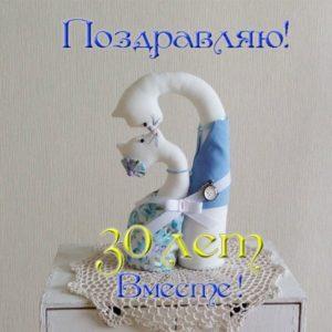 30 лет вместе открытка скачать бесплатно на сайте otkrytkivsem.ru