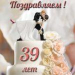 39 лет свадьбы открытка скачать бесплатно на сайте otkrytkivsem.ru