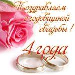 4 года свадьбы открытка скачать бесплатно на сайте otkrytkivsem.ru