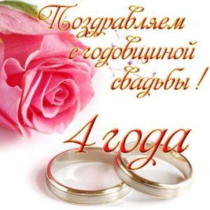 goda svadby otkrytka