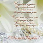 4 года свадьбы поздравление открытка скачать бесплатно на сайте otkrytkivsem.ru