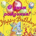 4 годика девочке открытка скачать бесплатно на сайте otkrytkivsem.ru