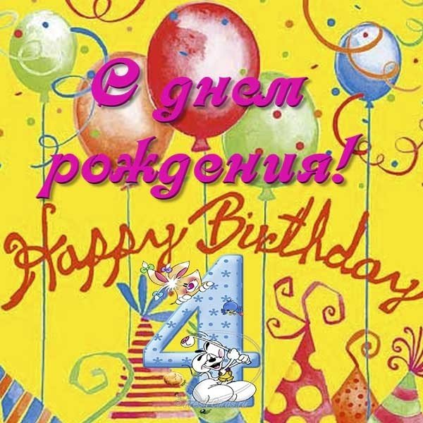 Открытки поздравления с днем рождения 4 года девочке, флаконов духов форум