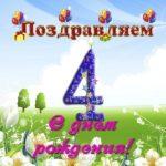 4 годика открытка скачать бесплатно на сайте otkrytkivsem.ru