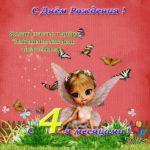 4 месяца ребенку открытка поздравления скачать бесплатно на сайте otkrytkivsem.ru