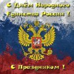 4 ноября день народного единства открытка скачать бесплатно на сайте otkrytkivsem.ru