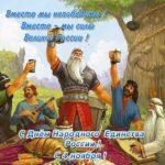 4 ноября день народного единства открытка поздравление скачать бесплатно на сайте otkrytkivsem.ru