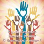 4 ноября поздравительная открытка скачать бесплатно на сайте otkrytkivsem.ru