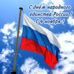 4 ноября поздравление открытка скачать бесплатно на сайте otkrytkivsem.ru