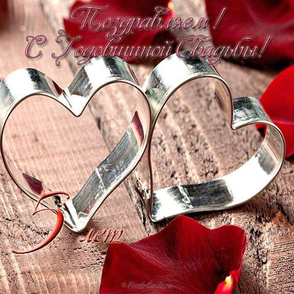 5 лет со дня свадьбы открытка скачать бесплатно на сайте otkrytkivsem.ru