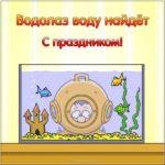 5 мая день водолаза картинка скачать бесплатно на сайте otkrytkivsem.ru