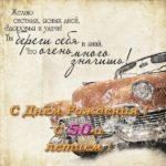 50 лет поздравление открытка скачать бесплатно на сайте otkrytkivsem.ru
