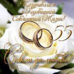 55 лет совместной жизни открытка скачать бесплатно на сайте otkrytkivsem.ru