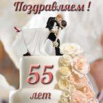 55 лет свадьбы открытка скачать бесплатно на сайте otkrytkivsem.ru