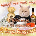 55 лет юбилей мужчине поздравление открытка скачать бесплатно на сайте otkrytkivsem.ru