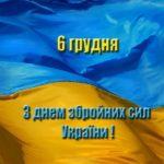 6 декабря день вооруженных сил Украины картинка скачать бесплатно на сайте otkrytkivsem.ru