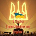 6 декабря день вооруженных сил Украины поздравление скачать бесплатно на сайте otkrytkivsem.ru