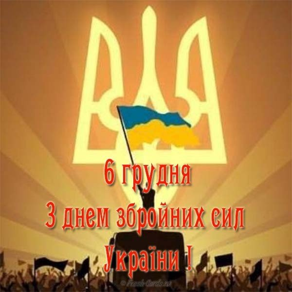 dekabrya den vooruzhennykh sil ukrainy pozdravlenie