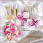 6 лет свадьбы открытка скачать бесплатно на сайте otkrytkivsem.ru