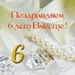 6 лет вместе открытка скачать бесплатно на сайте otkrytkivsem.ru
