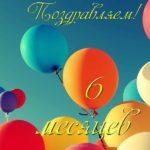 6 месяцев открытка для мальчика скачать бесплатно на сайте otkrytkivsem.ru