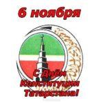 6 ноября день конституции Татарстана поздравление скачать бесплатно на сайте otkrytkivsem.ru