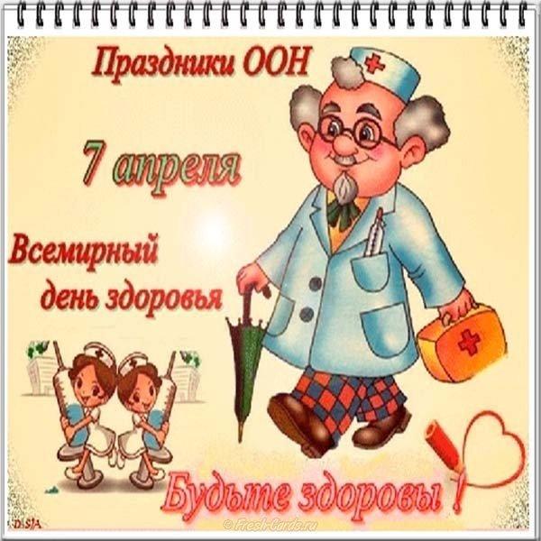 aprelya vsemirnly den zdorovya kartinka