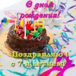 7 лет девочке поздравления открытка скачать бесплатно на сайте otkrytkivsem.ru