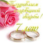 7 лет свадьбы открытка скачать бесплатно на сайте otkrytkivsem.ru