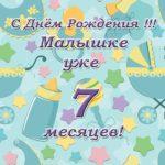 7 месяцев ребенку поздравление девочке открытка скачать бесплатно на сайте otkrytkivsem.ru
