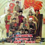 7 ноября праздник открытка скачать бесплатно на сайте otkrytkivsem.ru