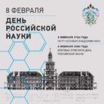 8 февраля день Российской науки картинка скачать бесплатно на сайте otkrytkivsem.ru