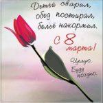 8 марта картинка прикол скачать бесплатно на сайте otkrytkivsem.ru