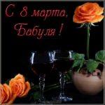 8 марта открытка бабушке скачать бесплатно на сайте otkrytkivsem.ru