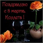 8 марта открытка коллегам скачать бесплатно на сайте otkrytkivsem.ru