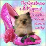 8 марта поздравительная открытка скачать бесплатно на сайте otkrytkivsem.ru